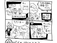 文化ギャップ漫画【7】日本人はどうして夏でもスーツなの?