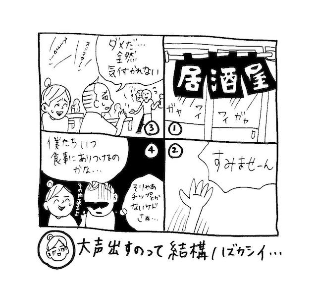 文化ギャップ漫画【8】日本人は大声で店員を呼ぶの、恥ずかしくないの?