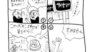 文化ギャップ漫画【9】日本人と魔法のボタン