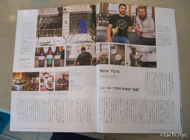 ニューヨーカーが作った、お洒落な日本酒。ブルックリンのウォーターフロントにあるBrooklyn Kura(ブルックリン・クラ)
