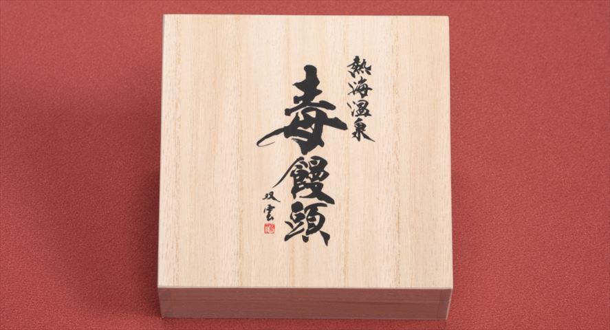 """熱海温泉の新名物「毒饅頭」が発売!毒は毒でも・・・あの""""ドク""""だった!?"""