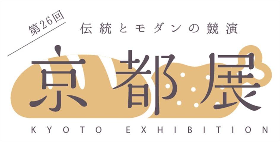京都人も納得のうまいもんが新宿伊勢丹に集合。~伝統とモダンの競演~京都展