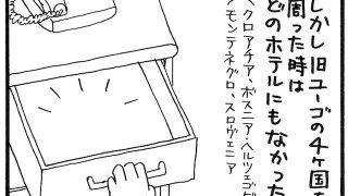 旅漫画「バカンスケッチ」【5】ホテルの引き出しには・・・