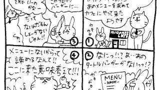 ひとこと英会話マンガ【4】頼みたかった料理がメニューにない!