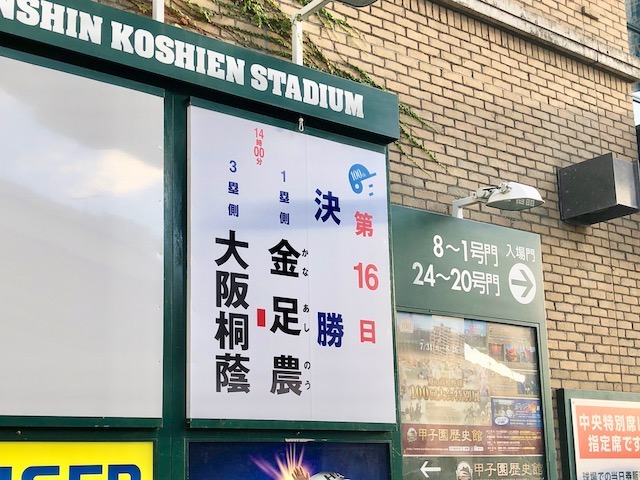 なぜ日本人は夏の高校野球に魅了されてしまうのか考えてみた
