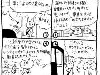 ひとこと英会話マンガ【6】バスの行き先、臆せず確認できますか?