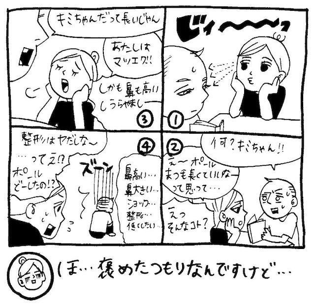 文化ギャップ漫画【9】「まつ毛が長い」「鼻が高い」は褒め言葉じゃない?