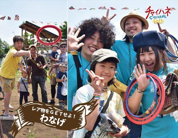 横浜【金沢文庫芸術祭】×【チャイハネ】9月16日(日)コラボイベント開催