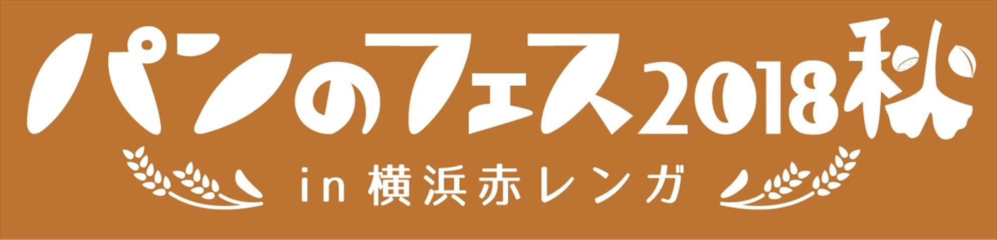「パンのフェス2018秋 in 横浜赤レンガ」