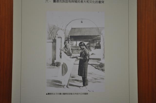 台湾先住民・首狩族とよばれたセデック族の村を訪ねた結果・・・