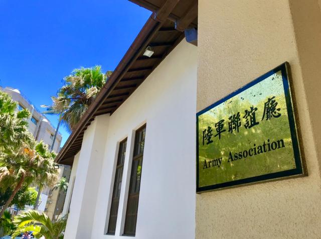 )[台湾・台北]珍しい将軍官邸レストラン[孫立人將軍官邸]