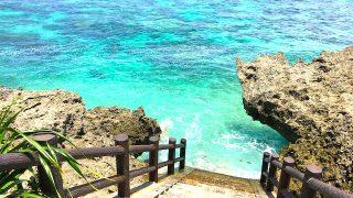 秘境感たっぷりの秘密の入江「シンビジ」への行き方【宮古島旅行記5】
