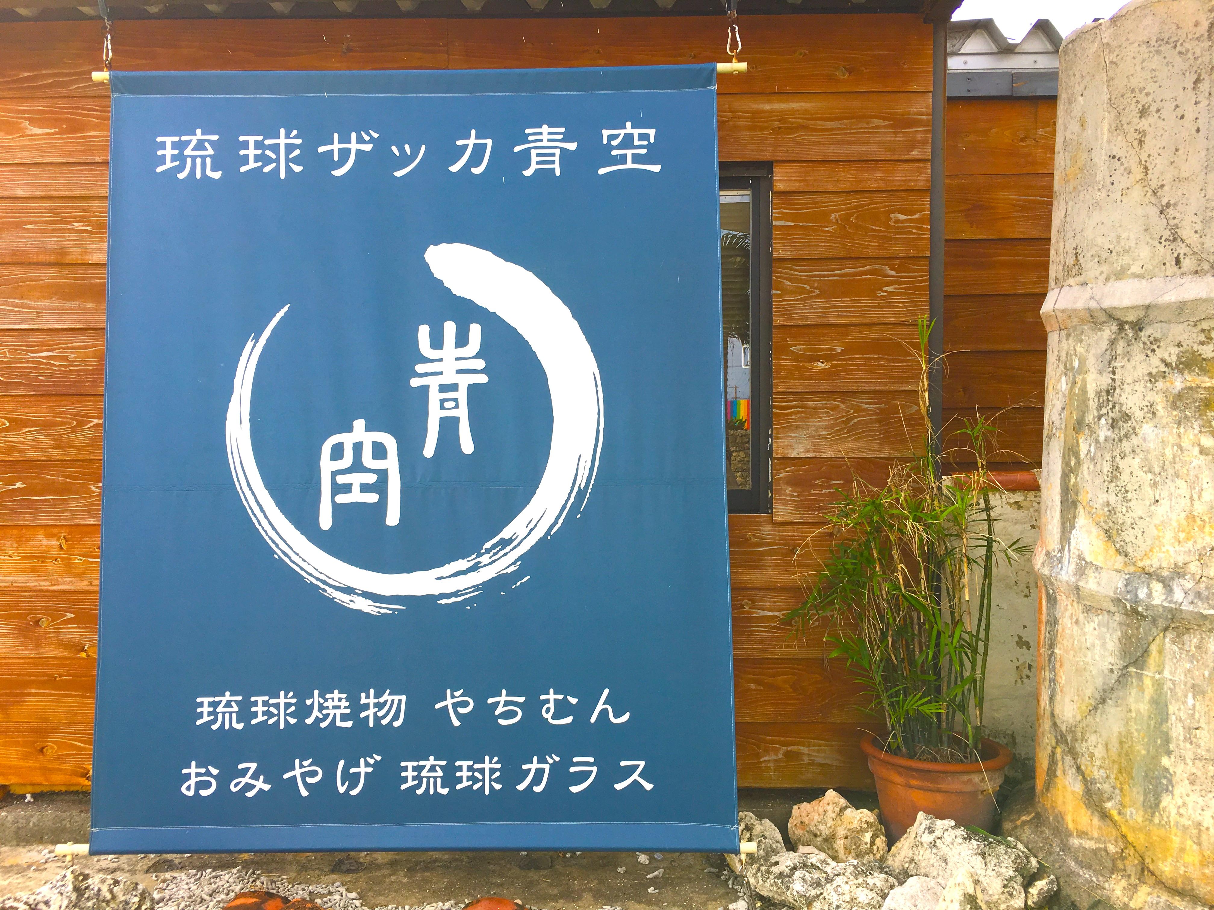 来間島「あおぞらパーラー」の心と体が生き返るスムージー【宮古島旅行記6】