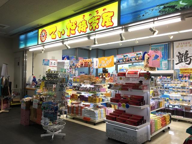 宮古空港で買える、おすすめのお土産【宮古島旅行記7】