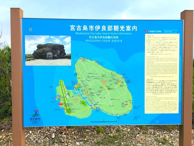 下地島のおすすめ無料観光スポット7選はここだ!【宮古島旅行記12】