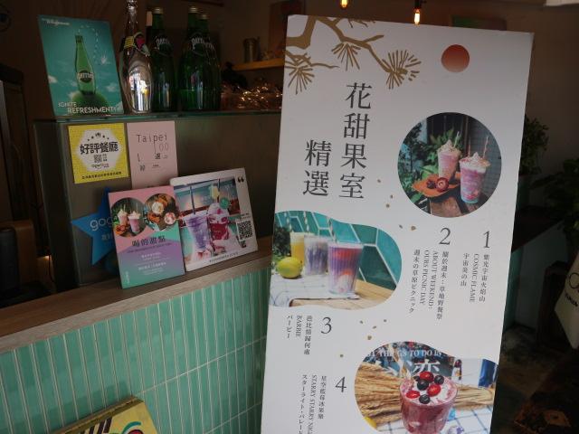 【台湾現地ルポ】カラフルなフルーツジュースが可愛い!台北「花甜果室」