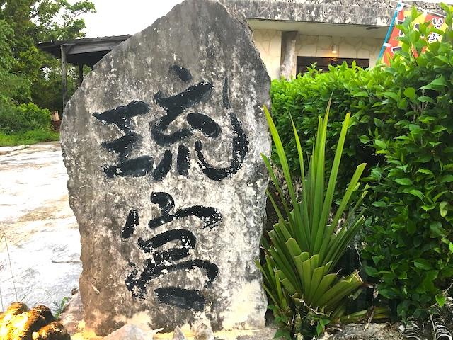 何を食べてもおいしくて感激した、伊良部島「琉宮」の島ごはん【宮古島旅行記00】
