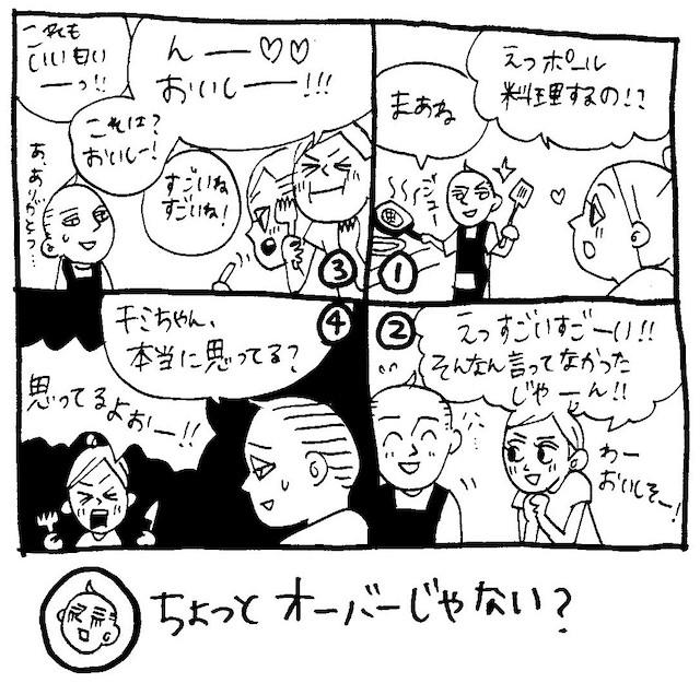 文化ギャップ漫画【12】日本人の女の子は相づちが大袈裟すぎて嘘っぽい?