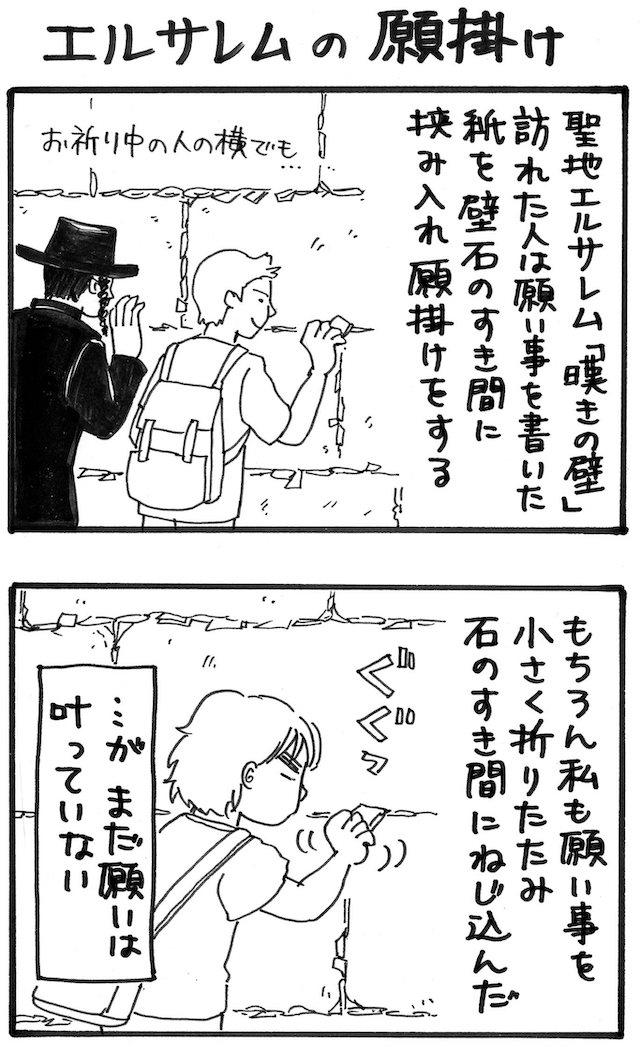 旅漫画「バカンスケッチ」【6】エルサレムの願掛け