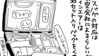 旅漫画「バカンスケッチ」【7】涙のロスバゲ