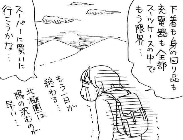 旅漫画「バカンスケッチ」【8】続・涙のロスバゲ