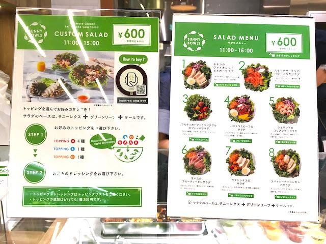 焼きたてピザにデリにおやつも!【渋谷ストリーム】内のスーパーがすごい!