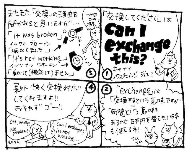 ひとこと英会話マンガ【8】買ったモノが不良品だった!交換したいときは?