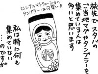 旅漫画「バカンスケッチ」【9】愛すべきパチもん