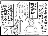旅漫画「バカンスケッチ」【9】沖縄に行きたい!