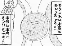 旅漫画「バカンスケッチ」【14】日本人には見えてしまうもの