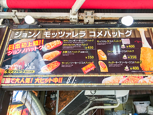 新大久保食べ歩きグルメ<韓国式ホットドッグ編>