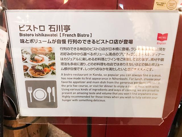 デミグラスソースも肉汁たっぷり!ビストロ石川亭の絶品キャベツ入りハンバーグ