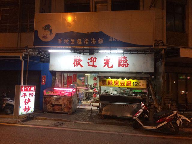 台湾ではシーラカンスが食べられます!?「生きた化石」のお味は?