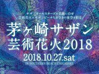 早めにお申込みを!秋の地元色豊かな神奈川イベントはこれだ