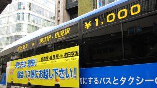 東京から成田空港までたった1000円で行く方法