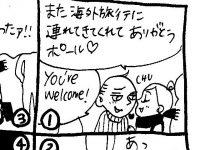 文化ギャップ漫画【13】海外で不思議がられる、日本人観光客の靴