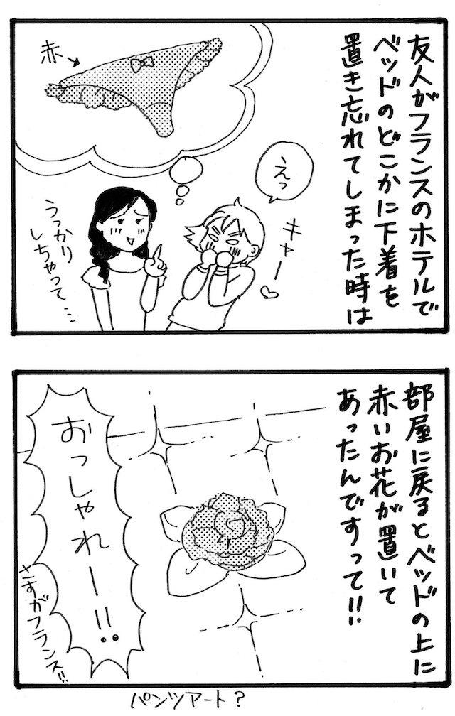 旅漫画「バカンスケッチ」【10】粋だね!ルームキーパーさん!