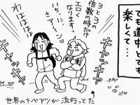 旅漫画「バカンスケッチ」【11】マチュピチュで高山病
