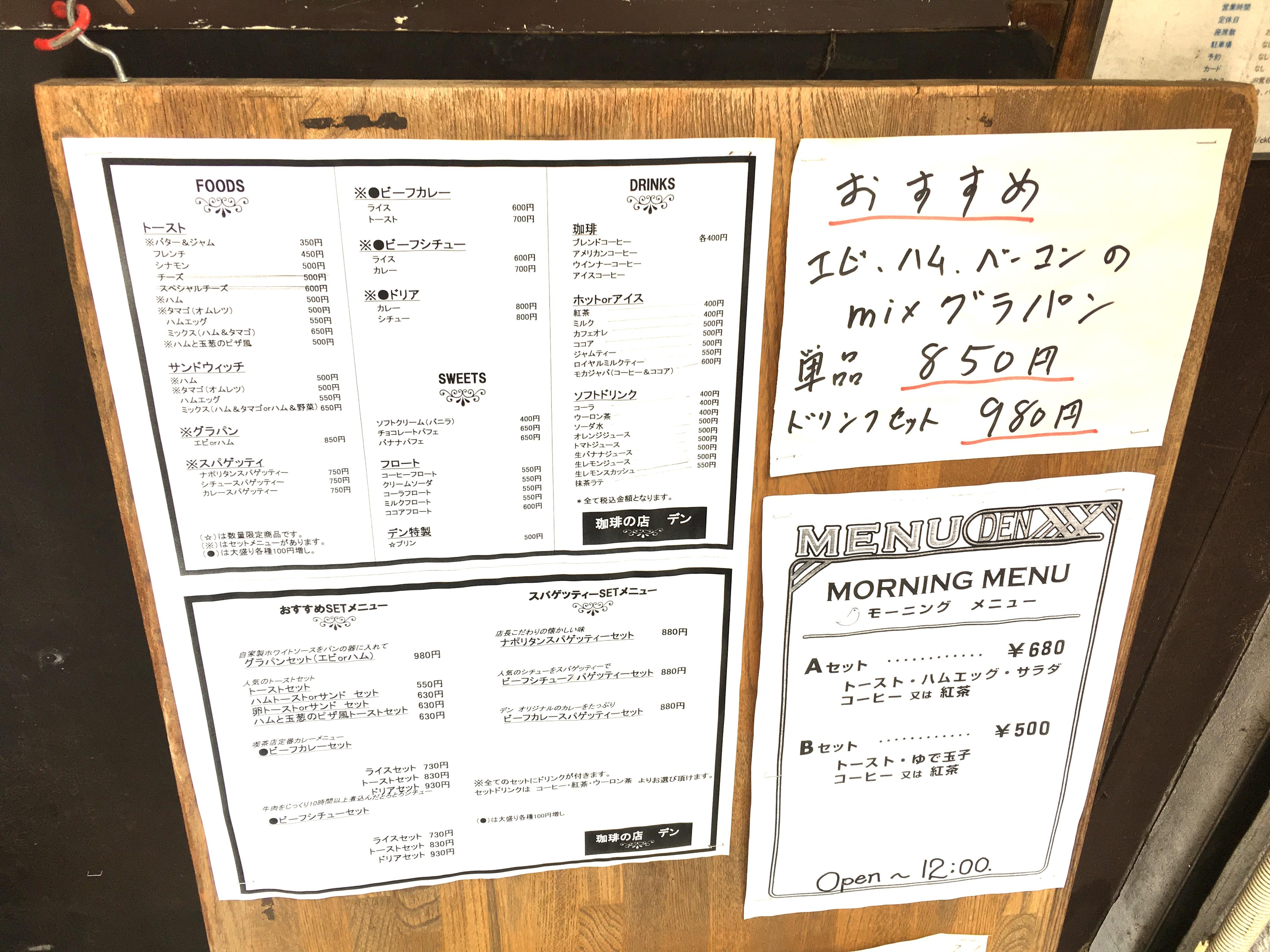 ドラマ「孤独のグルメ」にも登場した喫茶デンの堂々たる名物グラパン!