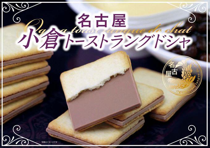 東京初出店!新しい名古屋土産「小倉トーストラングドシャ」が東武池袋に登場