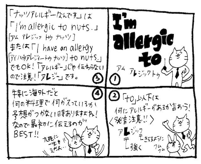 ひとこと英会話マンガ【10】「アレルギーがあります」は何て言えばいい?