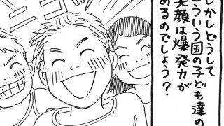 旅漫画「バカンスケッチ」【15】子どもの笑顔に弱いひと