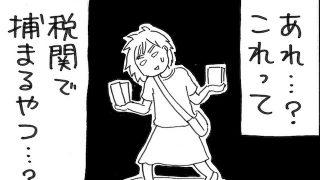 旅漫画「バカンスケッチ」【16】モロッコの100円ショップ