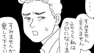 """旅漫画「バカンスケッチ」【17】イランのちょっと怖い話を""""かく"""""""