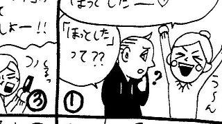 文化ギャップ漫画【15】日本人の「気持ち」は英語に訳しにくい?