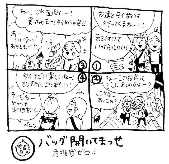 文化ギャップ漫画【16】なぜ日本人は海外で狙われるの?
