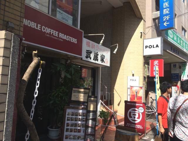 ラーメン激戦区!学生の街、日吉で食べる「武蔵家」のがっつり横浜家系ラーメン