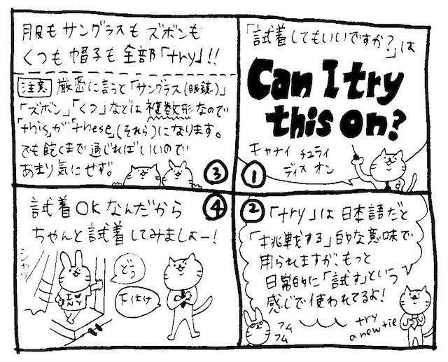 ひとこと英会話マンガ【11】気軽に言いたい「試着していいですか?」