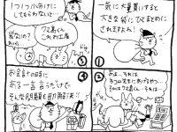 ひとこと英会話マンガ【12】お土産用に小分け袋が欲しい!