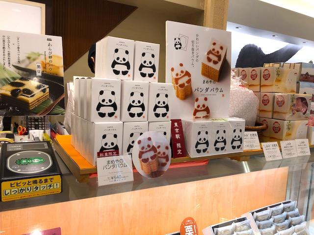 東京駅限定まめや店舗「パンダバウム」